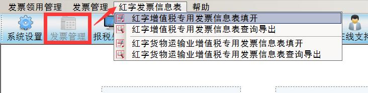 航天金税盘怎么开红字增值税专用发票(已认证抵扣购买方申请)